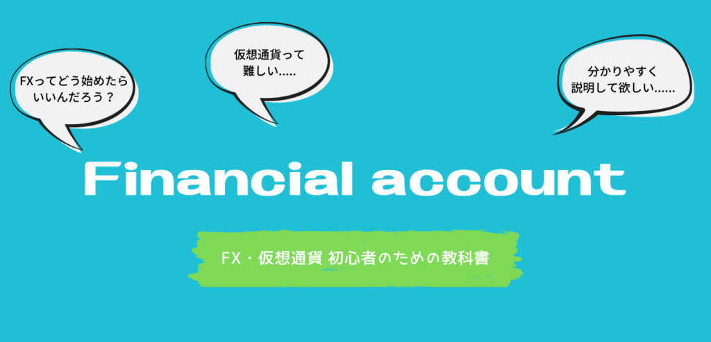 Financial account | FX・仮想通貨 初心者のための教科書